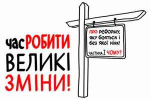 Слоган регіональних офісів реформ