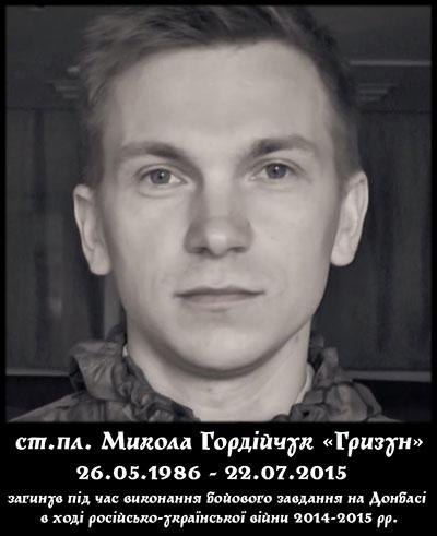 Фото з архіву «ПЛАСТ»