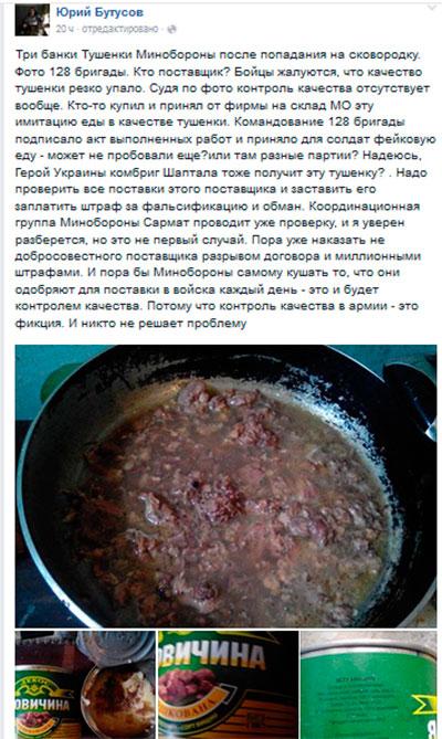tushonka
