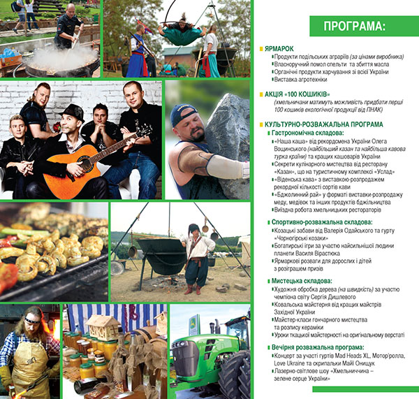 zrazok_flayPodviynuy_AgroPati_02