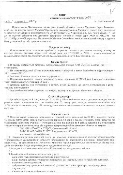 Догов_р-Плотн_ково_-Сю0001
