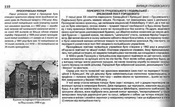 """Ілюстрація з книги Сергія Єсюніна """"Прогулянки Проскуровом""""."""
