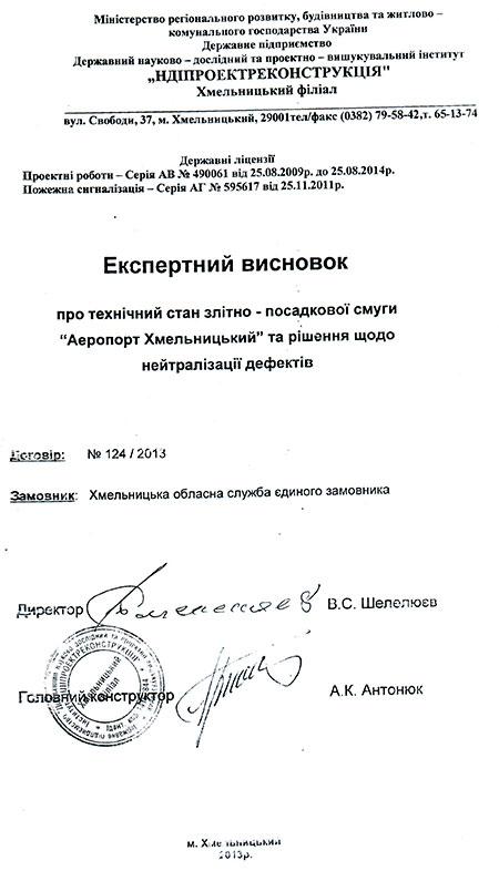 aero_vysnovok