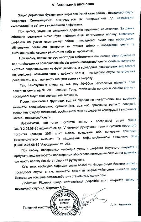 aero_vysnovok2