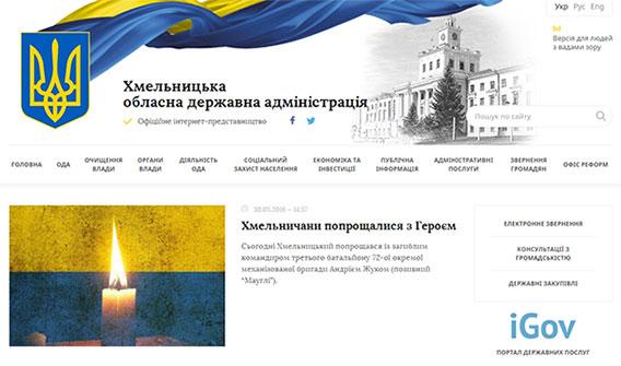 Сайт ОДА після редизайну