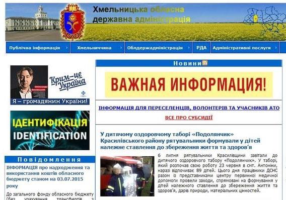 Попередній вигляд сайту Хмельницької ОДА