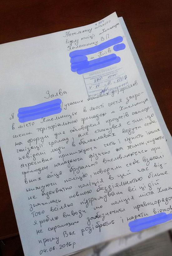 """Фото з """"Фейсбуку"""" Володимира Калашніка"""