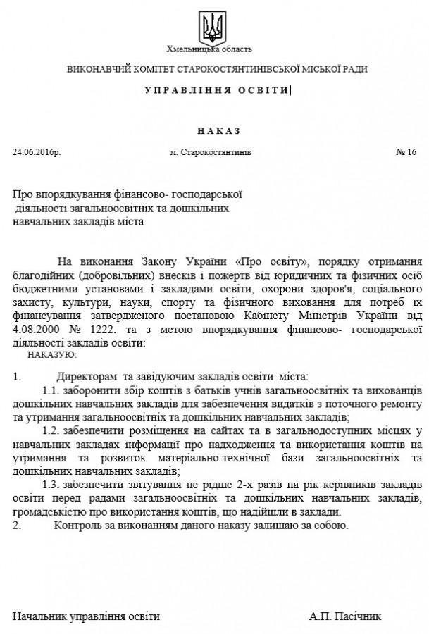 Nakaz-zaborona-vneskiv1
