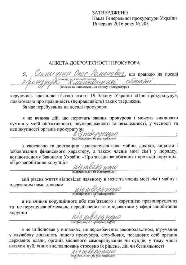Прокурор Хмельниччиниі заповнив анкету доброчесності - фото 1