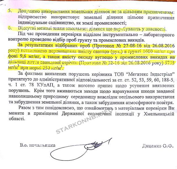 derzhavna-ekologichna-inspektsiya_2