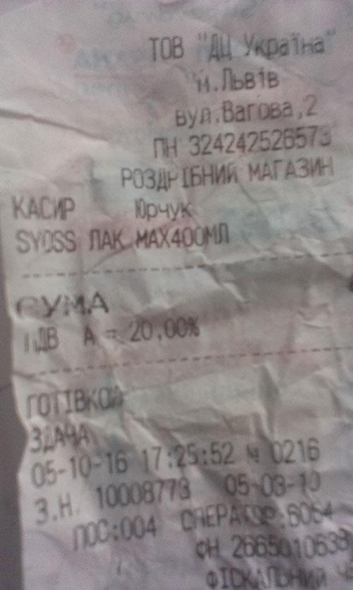 """Знову """"сміття Садового"""" підкинули на Хмельниччині - фото 2"""