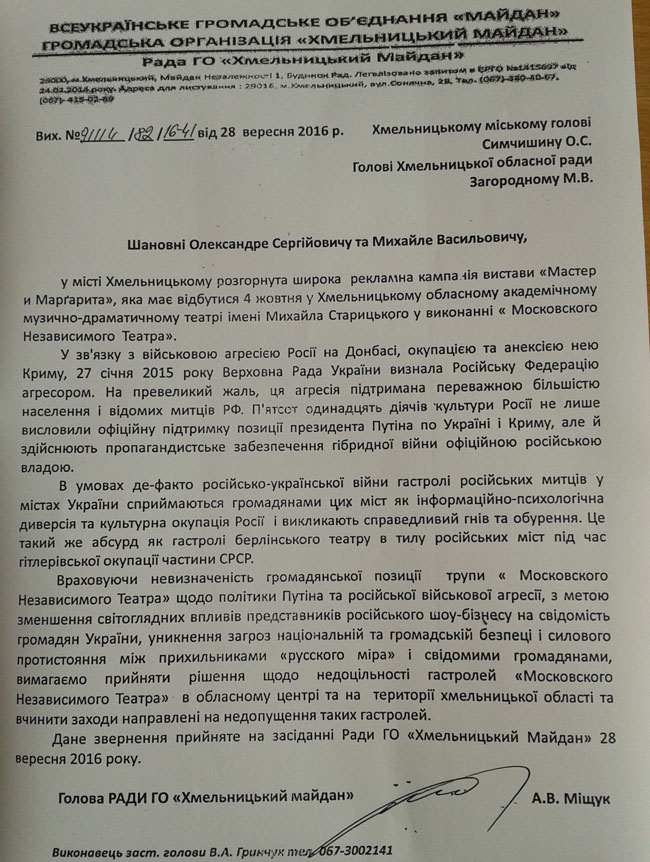 "Хмельницька ""Рада майдану"" хоче заборонити гастролі московського театру - фото 1"