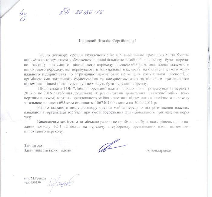 відповідь_Бондаренко
