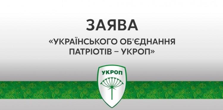 Заява_УКРОП