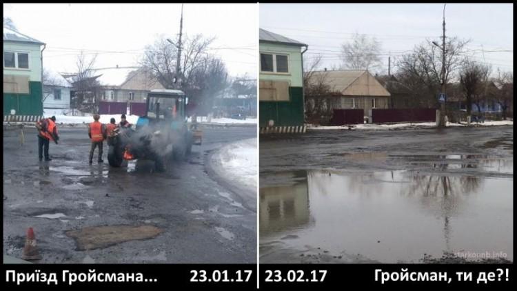 Doroga-dlya-Groysmana
