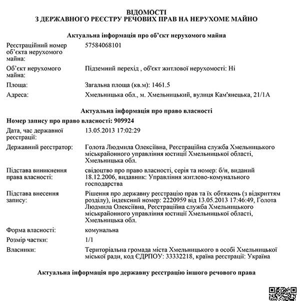 підземний-перехід_майновий-реєстр
