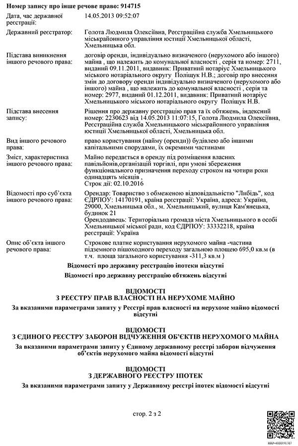 підземний-перехід_майновий-реєстр2