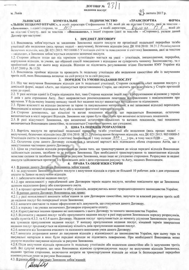 Dogovir-Lvivspetskomuntrans
