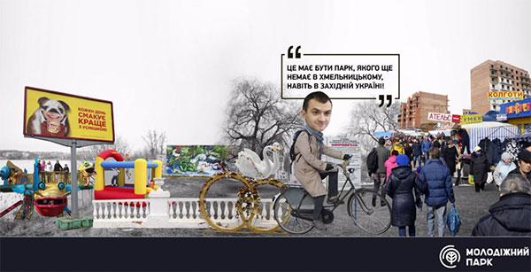 Колаж з концепції Молодіжного парку