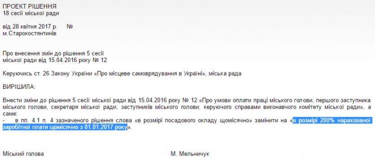 Premiyuvannya-200-vidsotkiv