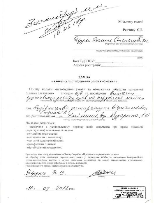 rishennia-u-spravi-vasylia-iavduhy-1