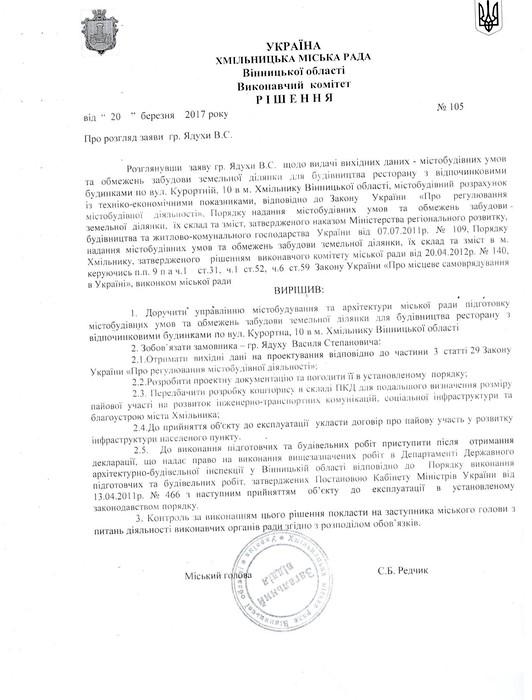 rishennia-u-spravi-vasylia-iavduhy-2