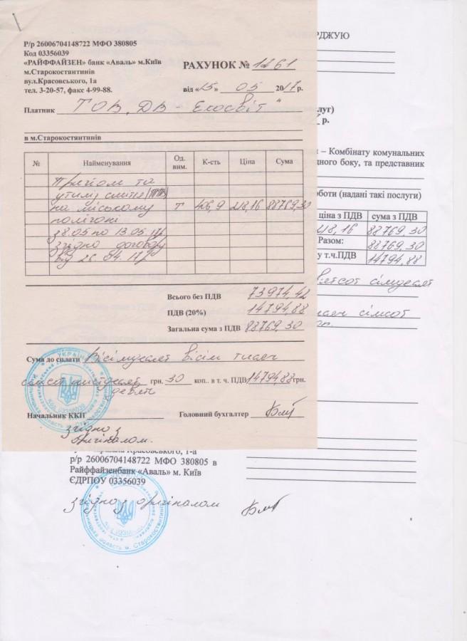 документи_акт_475