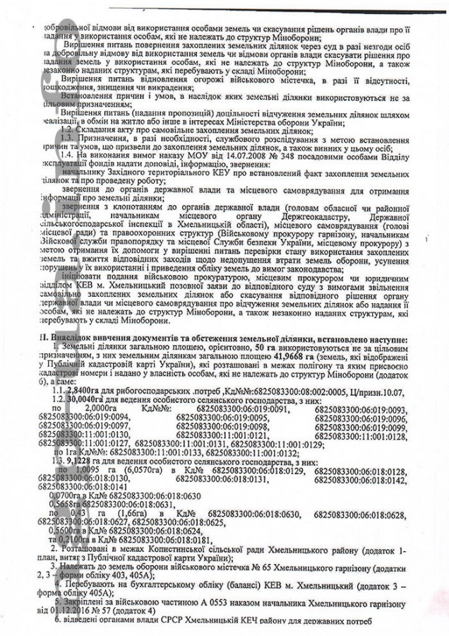 Акт_стор.2