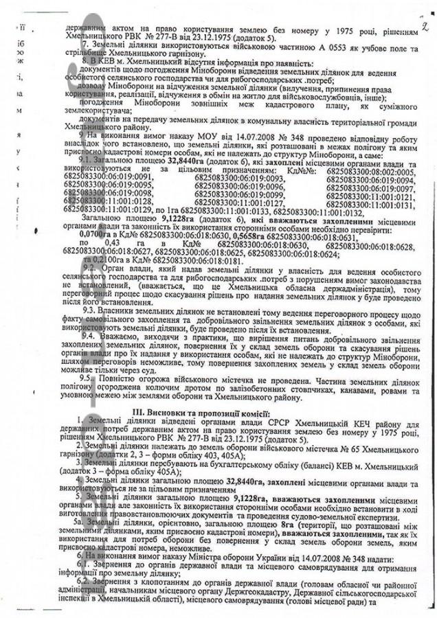 Акт_стор.3