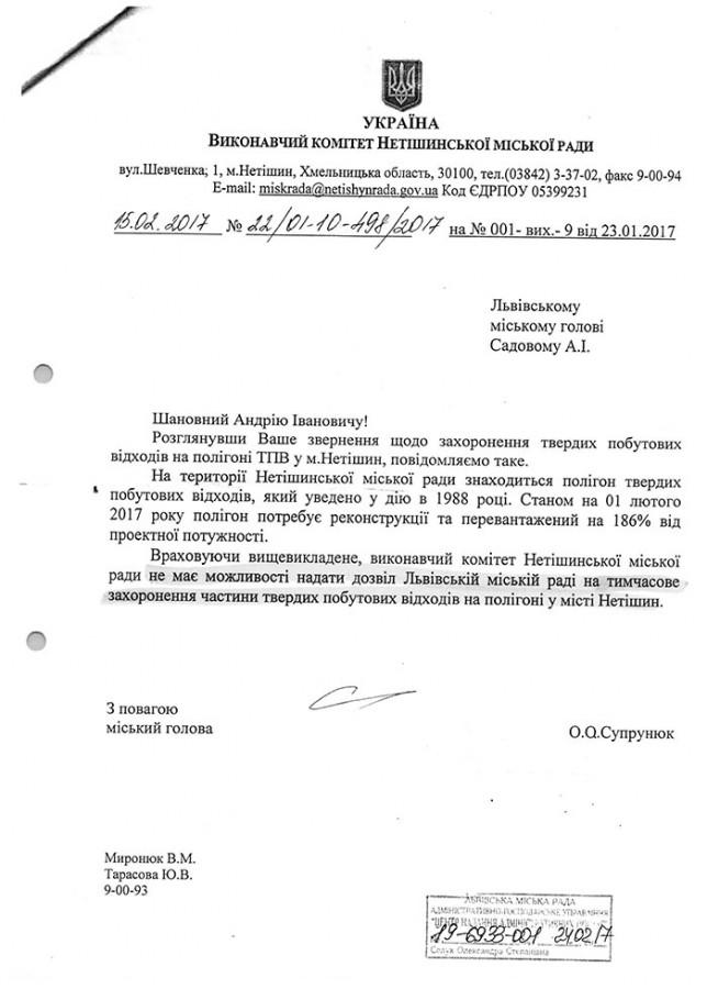Нет_Супрунюк