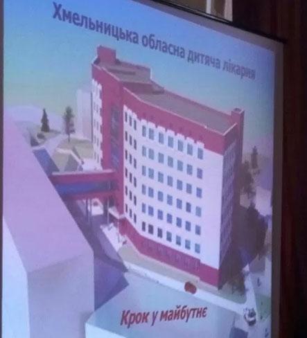 Ескіз обласної дитячої лікарні