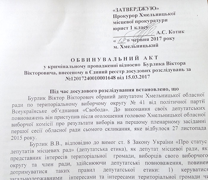 обвинувальний-акт_Бурлик