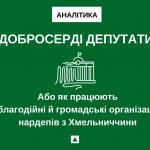 03-08-2017_Dobroserdi deputaty abo yak pratsyuyut' blahodiyni y hromads'ki orhanizatsiyi nardepiv z Khmel'nychchyny