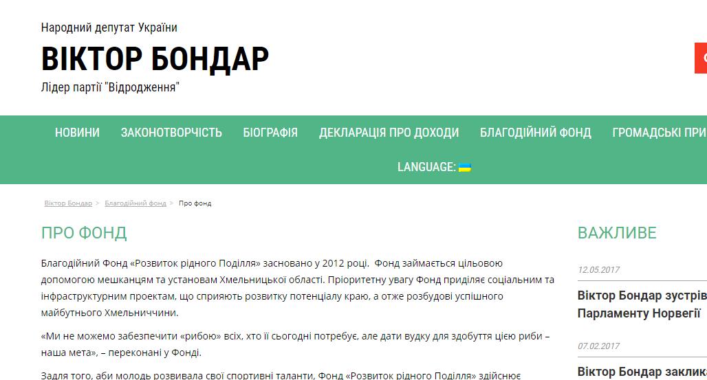Khmelnychchyna_dobroserdi deputaty_Bondar5