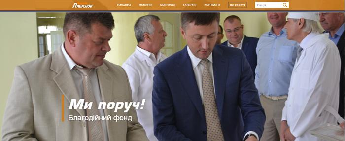 Khmelnychchyna_dobroserdi deputaty_Labaziuk