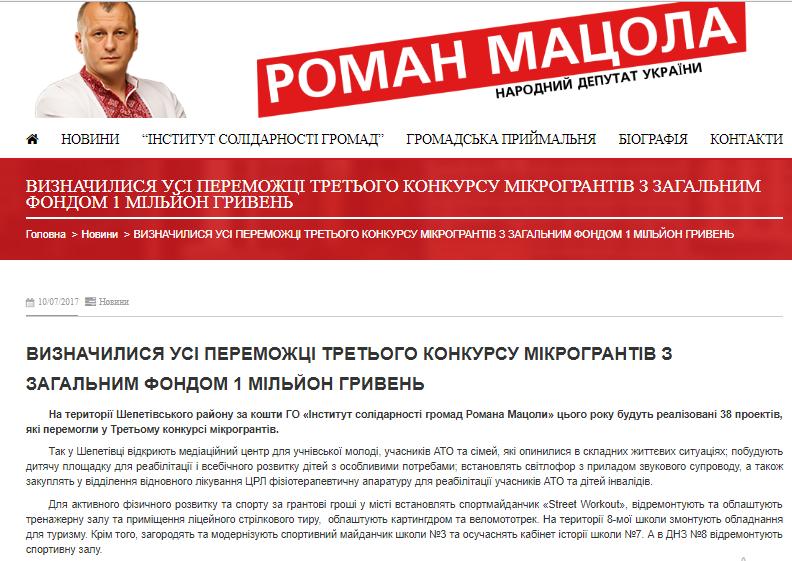 Khmelnychchyna_dobroserdi deputaty_Matsola4