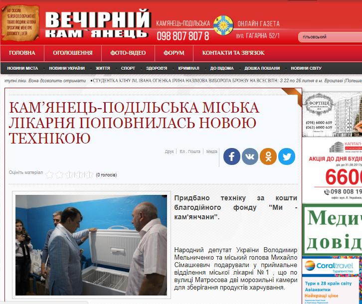 Khmelnychchyna_dobroserdi deputaty_Melnychenko3