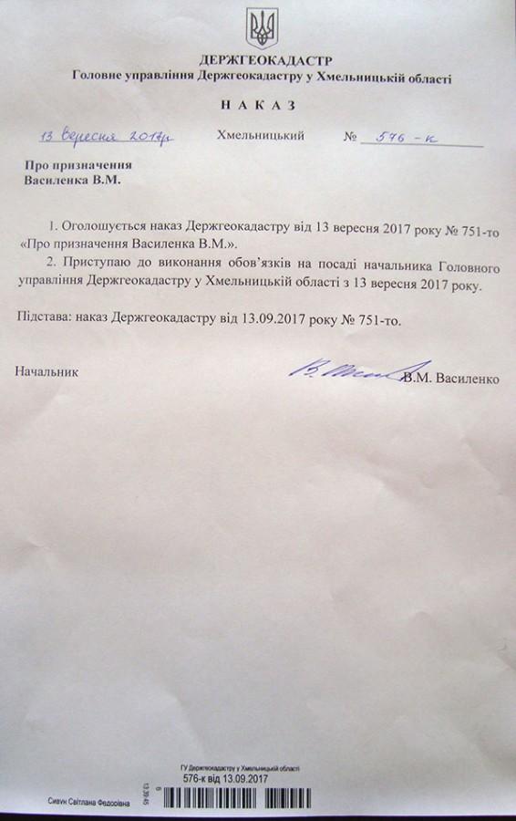 наказ-призначення-Василенко-В-М