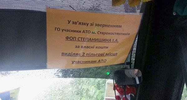 Pilgovi-mistsya-Stepanishin
