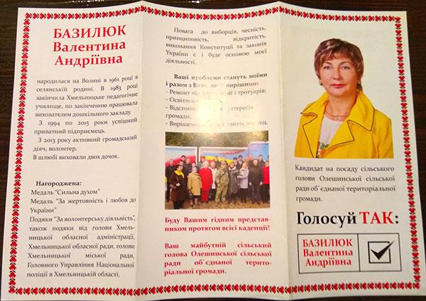 bazyliuk_oleshyn_agitacija_1