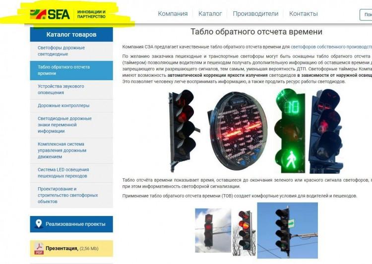світлофори-СЕА-Електроніка