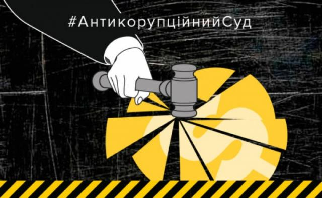 """Результат пошуку зображень за запитом """"Суддя з Хмельниччини хоче потрапити до антикорупційного суду"""""""