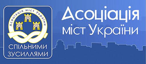 Новим головою регіонального відділення Асоціації міст України замість  Василя Сидора став Олександр Симчишин - Новини Хмельницького