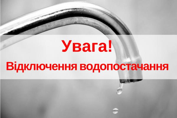 Через порив водопроводу на ряді вулиць Хмельницького не буде води - Новини  Хмельницького